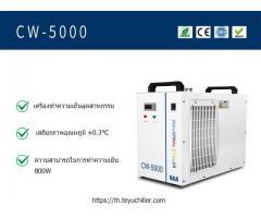 เครื่องทำน้ำเย็นขนาดเล็ก CW5000 สำหรับเครื่องตัดเลเซอร์ CO2